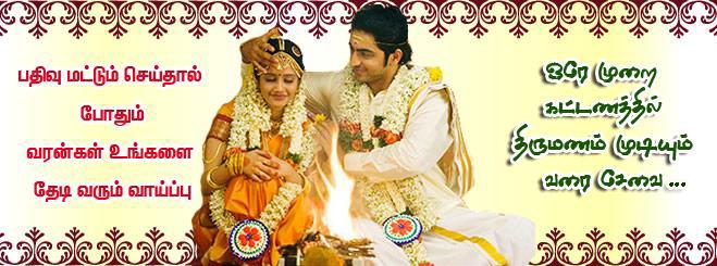 Welcome to Thillai Matrimony